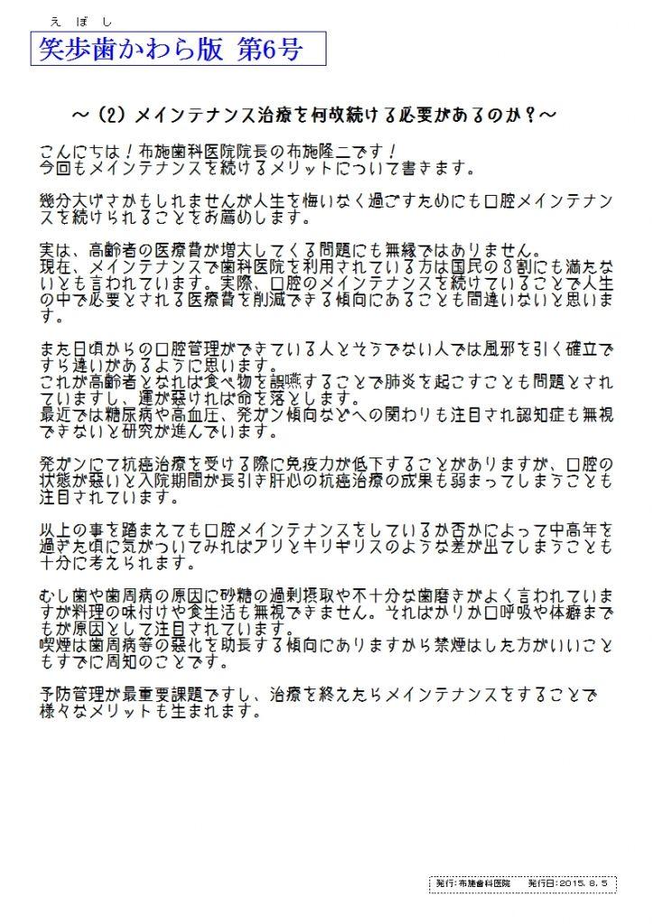 eboshikawaraban No6